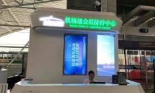 廣州白云國際機場16號門機場通會員接待中心