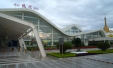 芒市機場百事特貴賓廳(休息室1-3)