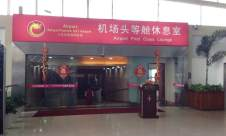 三亚凤凰国际机场头等舱休息室(T1)