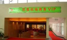 三亚凤凰国际机场国际头等舱休息室