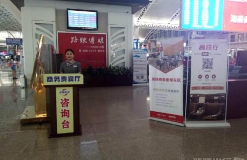 机场高铁广州南站贵宾候车室