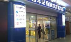 南昌火车站商旅综合服务区
