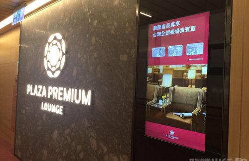 TPE環亞機場貴賓室 Plaza Premium Lounge (T1 Zone D)