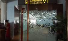 三亚凤凰国际机场头等舱休息室(T2)