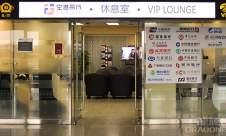 北京首都國際機場(T1)CIP休息室