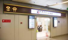 北京首都國際機場(T2)CIPB2休息室