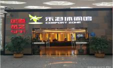 深圳宝安国际机场餐食体验厅-乐港休闲馆