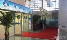 大慶薩爾圖機場商務貴賓廳