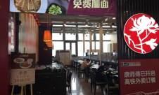 济南西站餐食体验厅-康师傅私房牛肉面