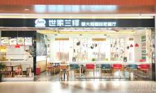 三亚凤凰国际机场餐食体验厅-世家福乐得