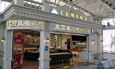 三亞鳳凰國際機場餐食體驗廳-三亞椰子雞湯