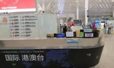 深圳寶安國際機場卓懌接待柜臺(T3國內)