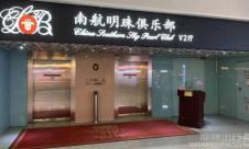 深圳寶安國際機場南航明珠俱樂部V2廳(T3國內)