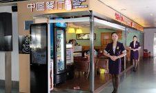 广州白云国际机场中图餐厅(出境检查后)
