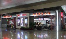 广州白云国际机场岭南小吃/影院