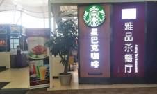 上海浦東國際機場雅品茶餐廳(C50-C59)