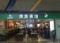 上海虹橋國際機場清真面館