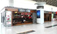 成都雙流國際機場成都名小吃(UM1-F-1)