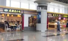 成都雙流國際機場成都名小吃(C-F-2)