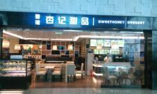 成都雙流國際機場杏記甜品(DEP-F-6)
