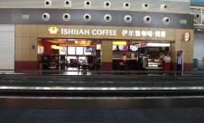廣州白云國際機場伊示雅咖啡廳