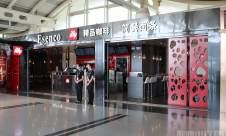 三亚凤凰国际机场Esenco  illy