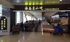 三亞鳳凰國際機場海南名小吃(T2)