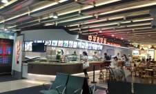 三亚凤凰国际机场龙抄手(安检后)