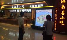 三亚凤凰国际机场海南名小吃(T1)