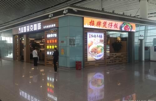 天津滨海国际机场仙姆莱克
