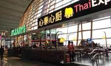 北京首都國際機場心泰心廚
