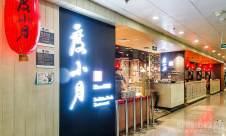 北京首都國際機場度小月