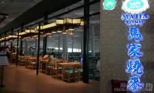 北京首都國際機場Majia Shumai 馬家燒麥