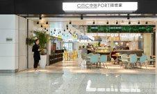 廣州白云國際機場中信理想家·漫食