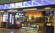 深圳寶安國際機場四味鴨血粉絲湯(到達店)