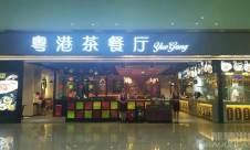 深圳寶安國際機場粵港茶餐廳(2層-07-01)
