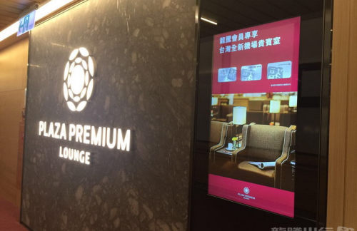 TPE環亞機場貴賓室 Plaza Premium Lounge (T1 Zone D)