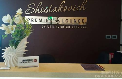 DMEPremier Lounge by UTG Aviation Services Shostakovich